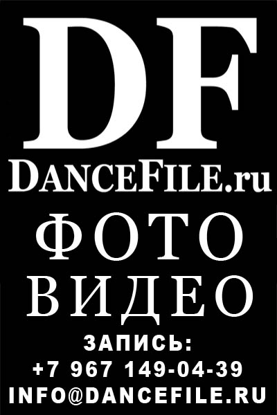 Dancefile.ru Фото и Видео съемка info@dancefile.ru